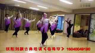华数基础舞蹈古典小班教学舞星月舞蹈--教案水袖神话热带鱼图片