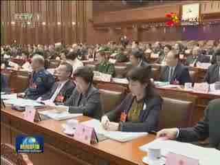 十二届全国人大四次会议主席团举行第三次会议