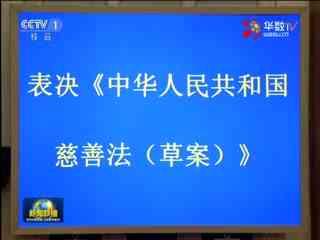 十二届全国人大四次会议16日在京闭幕