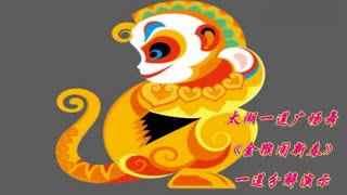 太湖一莲广场舞《金猴闹新春》