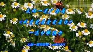 太湖一莲广场舞《我爱爱爱爱爱着你》原创附分解教学