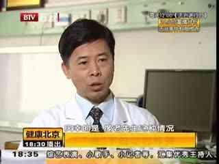 健康北京_20160325_瘤下的定时炸弹