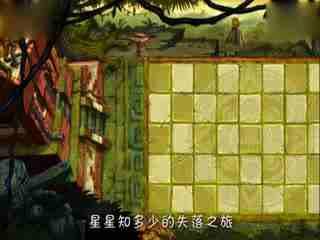 失落视频集锦攻略大战植物2游戏之城1~3天(战亲子一日游僵尸图片