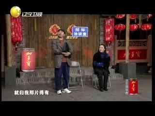 王小利小品合集 《招标》王小利 孙丽蓉
