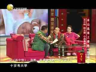 王小利小品合集 《宝贝计划》王小利 孙立荣 李小明