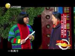 王小利小品合集 《租墙》王小利 孙立荣 李小明 刘美钰