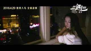 《北京遇上西雅图之不二情书》预告 《寒战2》预告