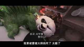 《功夫熊猫3》片段:大反派凯现真身斗阿宝和五侠