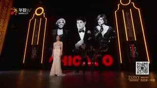 【70届托尼奖】表演节目《Chicago》