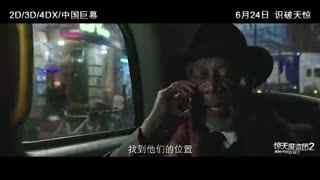 《惊天魔盗团2》 中文版预告片8