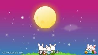 中秋节儿歌 第5集
