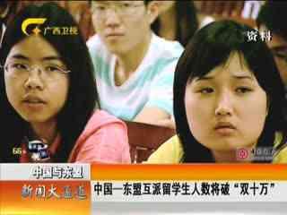 """中国-东盟互派留学生人数将破""""双十万"""""""