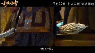 《封神传奇》一分钟预告片