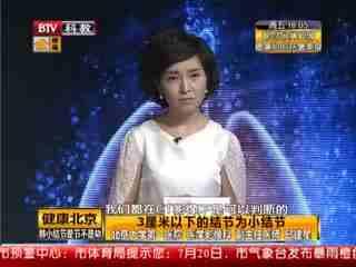 健康北京_20160720_肺小结节 是节不是劫