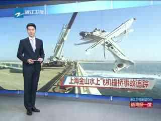 上海金山水上飞机撞桥 未完全打捞上岸