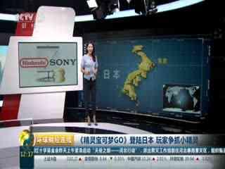 《精灵宝可梦GO》日本上线 掀玩家热潮