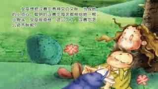 格林童话故事  第2集