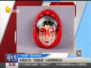 """中国自行车""""京剧脸谱""""头盔燃爆奥运会图片"""