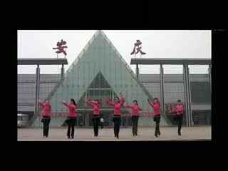 安庆舞缘广场舞 火火的姑娘