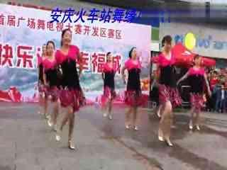 安庆舞缘广场舞 最炫民族风