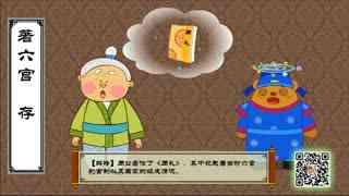 星天儿歌 三字经 第7集