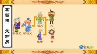 星天儿歌 三字经 第4集