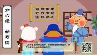 星天儿歌 三字经 第6集