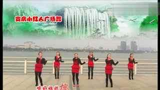 安庆小红人广场舞 天下姐妹
