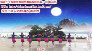 安庆小红人广场舞 唱天籁