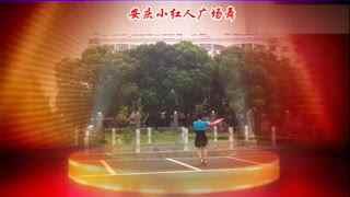 安庆小红人广场舞 红梅赞
