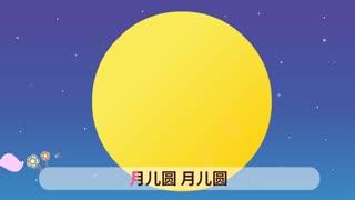 中秋节儿歌 第9集