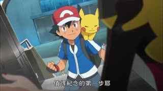 精灵宝可梦 XY1  第1集