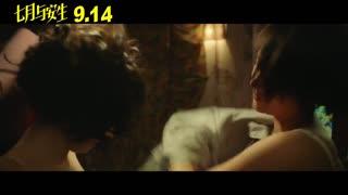 《七月与安生》 预告片3