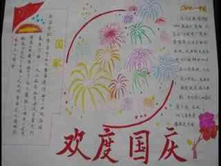 关于国庆节的手抄报 中华人民共和国国徽的相关资料