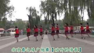 北京舞之缘广场舞 动听的情歌