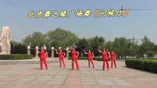 北京舞之缘广场舞 问候你