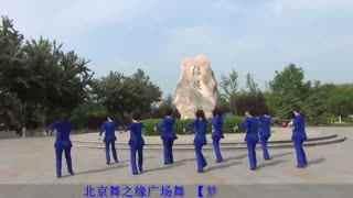 北京舞之缘广场舞 梦中的蝴蝶