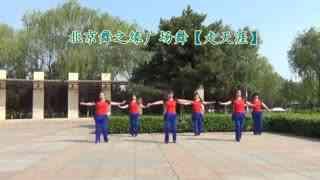 北京舞之缘广场舞 走天涯