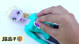 趣盒子 冰雪奇缘 安娜公主艾莎女王制作彩泥冬装