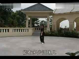 曾惠林广场舞 枉凝眉