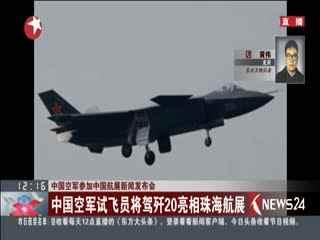 中国空军试飞员将驾歼20亮相珠海航展