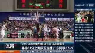 CBA-弗雷戴特51+10阿联27分 上海胜广东5连胜(配音)