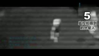 7段最真实的外星人目击视频合集