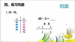 小学数学二年级上册同步精讲  第8集