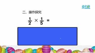 小学数学六年级上册同步精讲  第2集