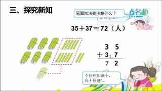 小学数学二年级上册同步精讲  第7集
