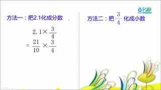 小学数学六年级上册同步精讲  第3集