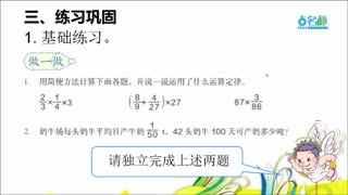 小学数学六年级上册同步精讲  第4集
