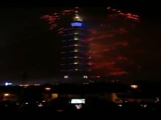 绝美烟花视频 2015年元旦 台北101大楼跨年烟
