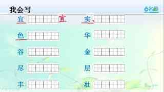 小学语文二年级上册同步精讲  第4集